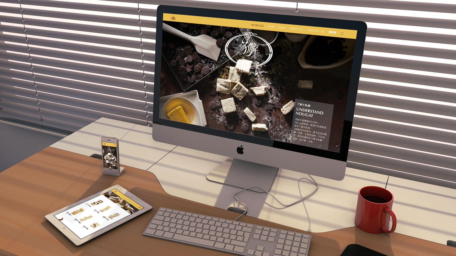 了解牛軋糖網頁設計